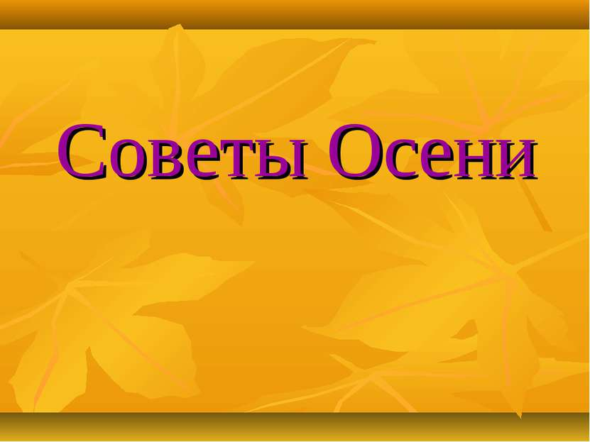Советы Осени