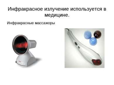 Инфракрасное излучение используется в медицине. Инфракрасные массажоры