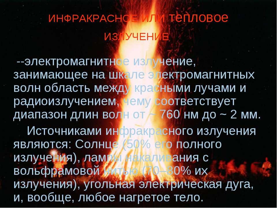 ИНФРАКРАСНОЕ или тепловое ИЗЛУЧЕНИЕ --электромагнитное излучение, занимающее ...