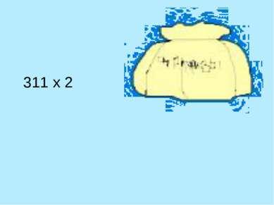 311 х 2