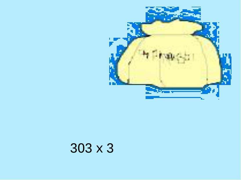 303 х 3