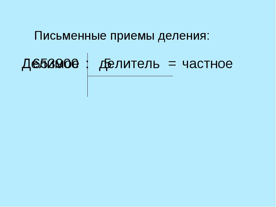 Письменные приемы деления: Делимое : делитель = частное 653900 5