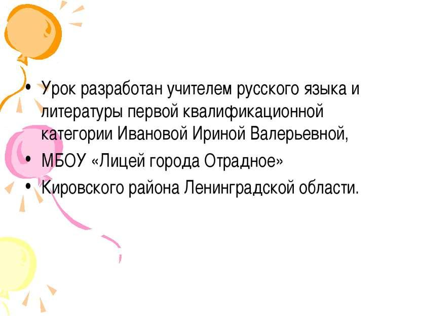 Урок разработан учителем русского языка и литературы первой квалификационной ...