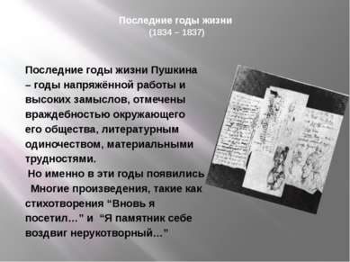 Последние годы жизни (1834 – 1837) Последние годы жизни Пушкина – годы напряж...