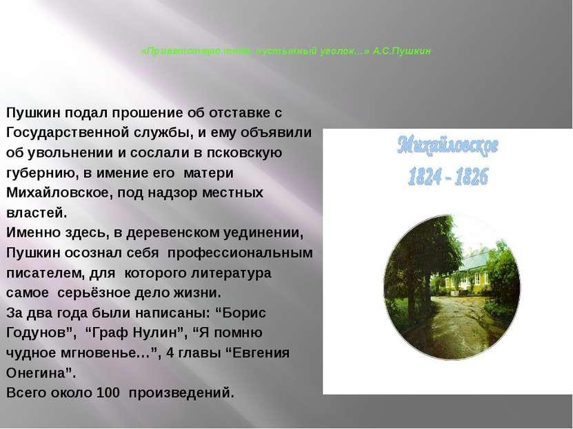 «Приветствую тебя, пустынный уголок…» А.С.Пушкин Пушкин подал прошение об отс...