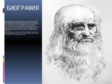 БИОГРАФИЯ Леонардо да Винчи родился 15 апреля 1452 года в селении Анкиано бли...
