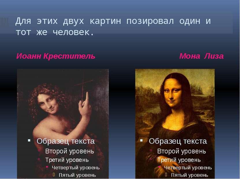 Для этих двух картин позировал один и тот же человек. Иоанн Креститель Мона Лиза