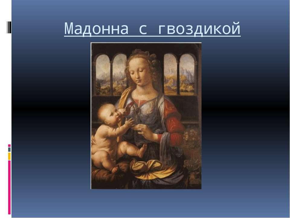 Мадонна с гвоздикой