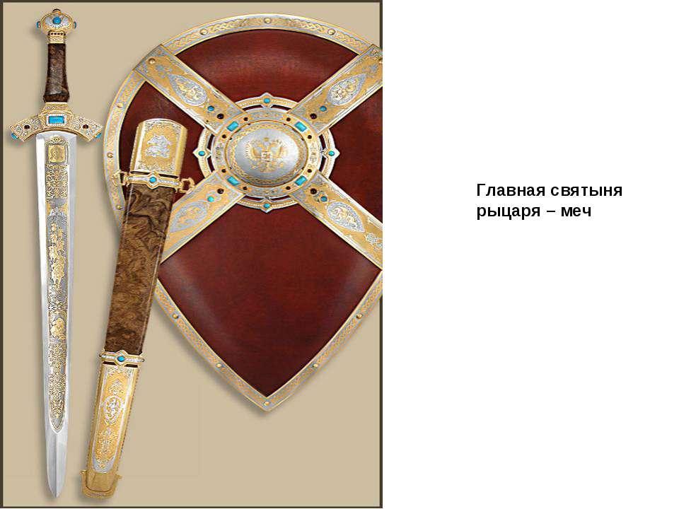 Главная святыня рыцаря – меч