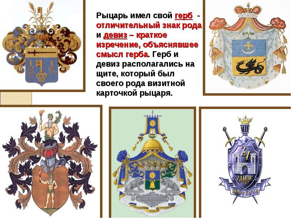Рыцарь имел свой герб - отличительный знак рода и девиз – краткое изречение, ...