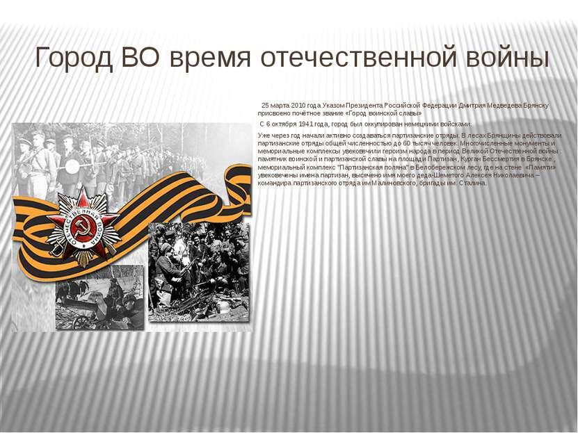 Город ВО время отечественной войны 25 марта 2010 года Указом Президента Росси...