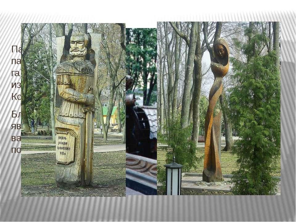 Парк-музей имени А. К. Толсто го — один из старейших парков города Брянска. Н...