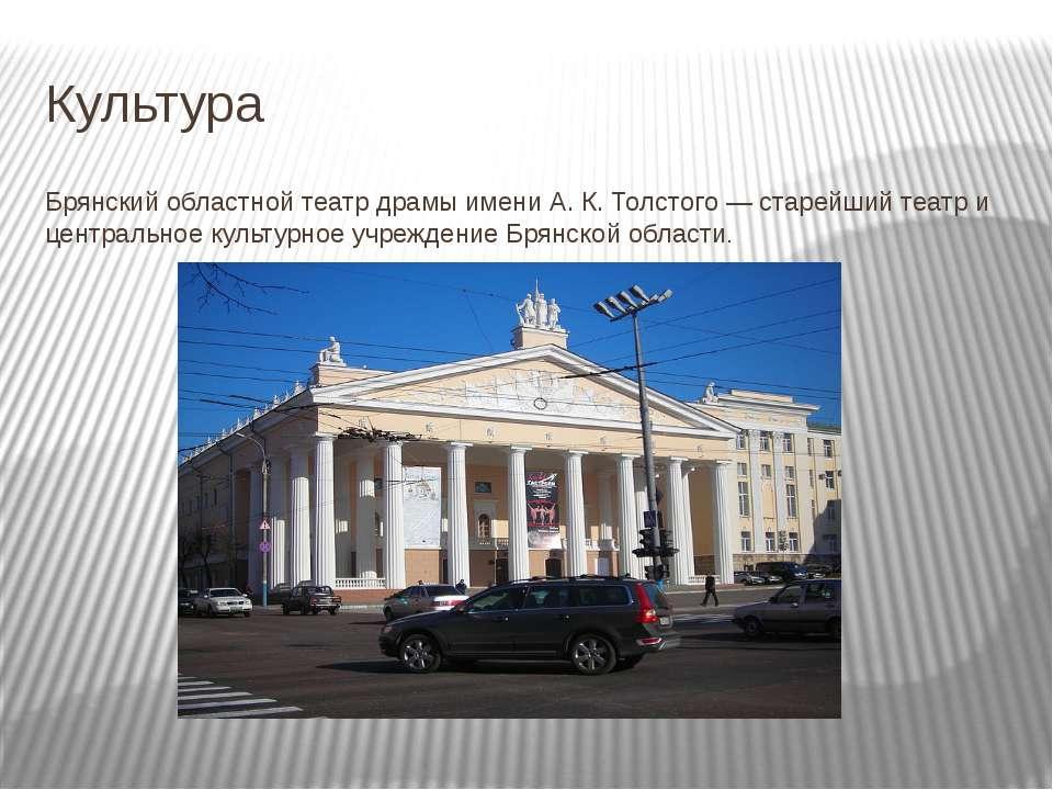 Культура Брянский областной театр драмы имени А. К. Толстого — старейший теат...