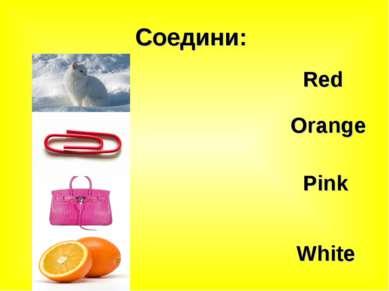 Соедини: White Orange Pink Red