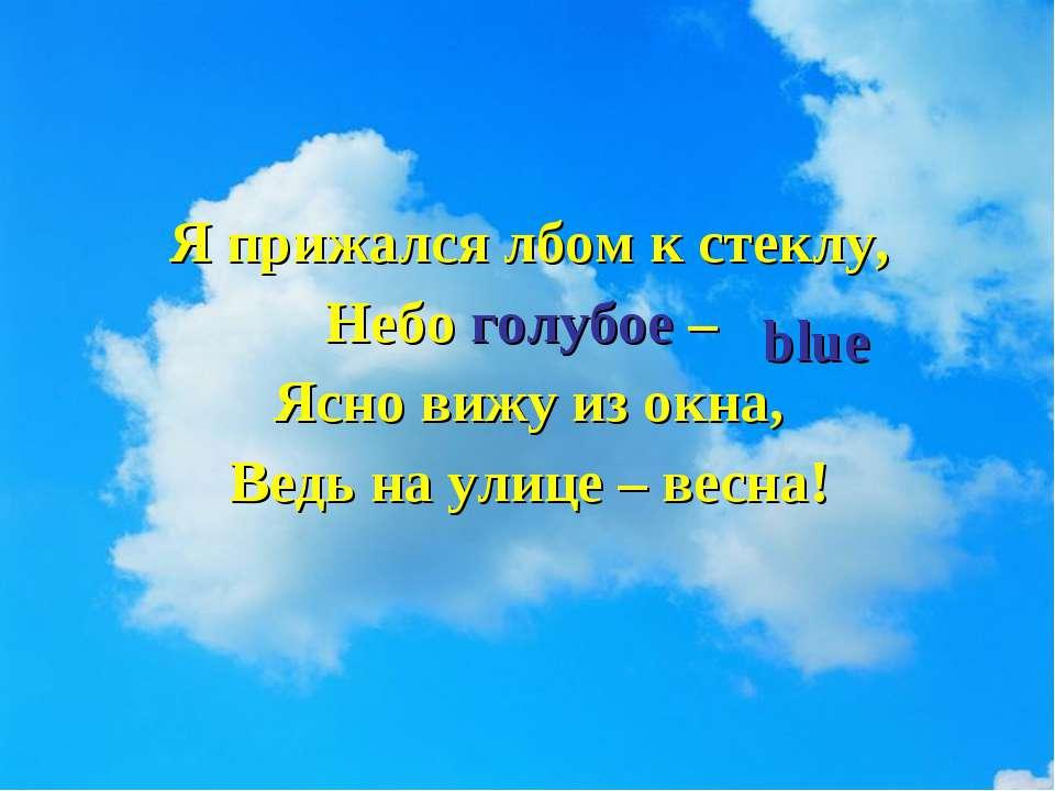 Я прижался лбом к стеклу, Небо голубое – Ясно вижу из окна, Ведь на улице – в...