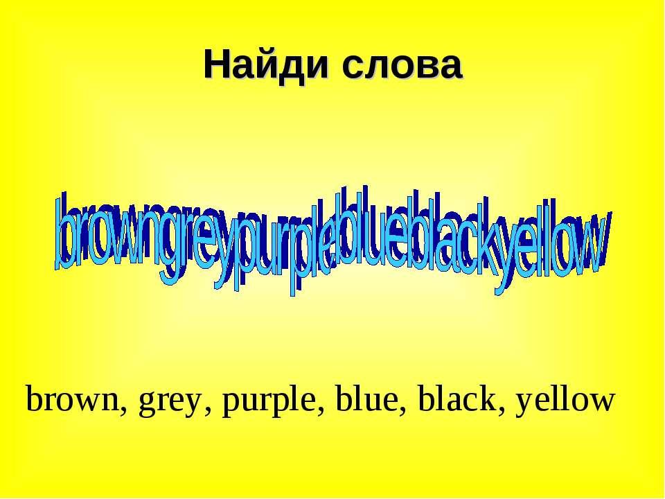 Найди слова brown, grey, purple, blue, black, yellow