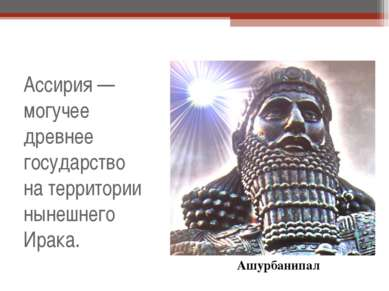 Ассирия — могучее древнее государство на территории нынешнего Ирака. Ашурбанипал