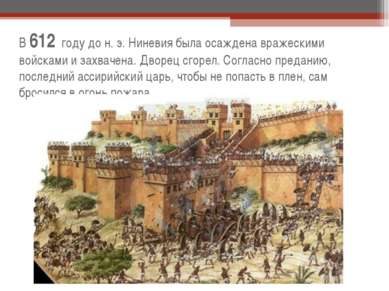 В 612 году до н. э. Ниневия была осаждена вражескими войсками и захвачена. Дв...