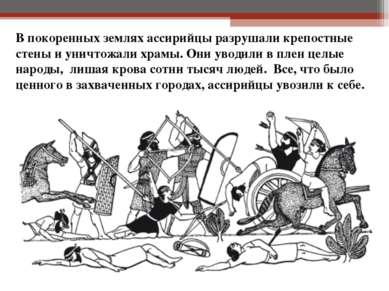 В покоренных землях ассирийцы разрушали крепостные стены и уничтожали храмы. ...