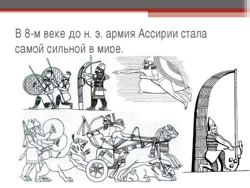 В 8-м веке до н. э. армия Ассирии стала самой сильной в мире.
