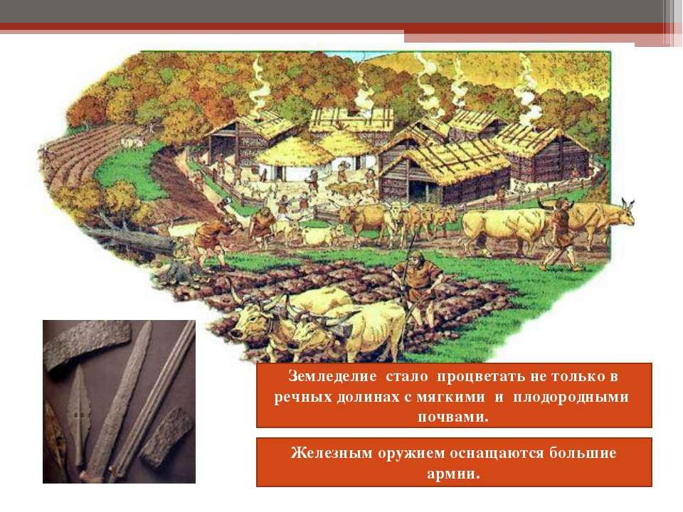 Земледелие стало процветать не только в речных долинах с мягкими и плодородны...