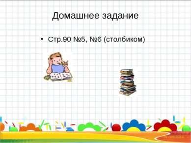 Домашнее задание Стр.90 №5, №6 (столбиком) *
