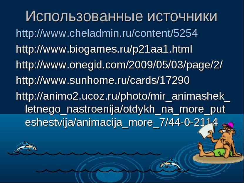 Использованные источники http://www.cheladmin.ru/content/5254 http://www.biog...