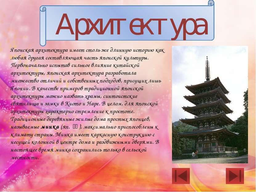 Религия Древние японцы считали, что японские острова и люди, населявшие их, б...