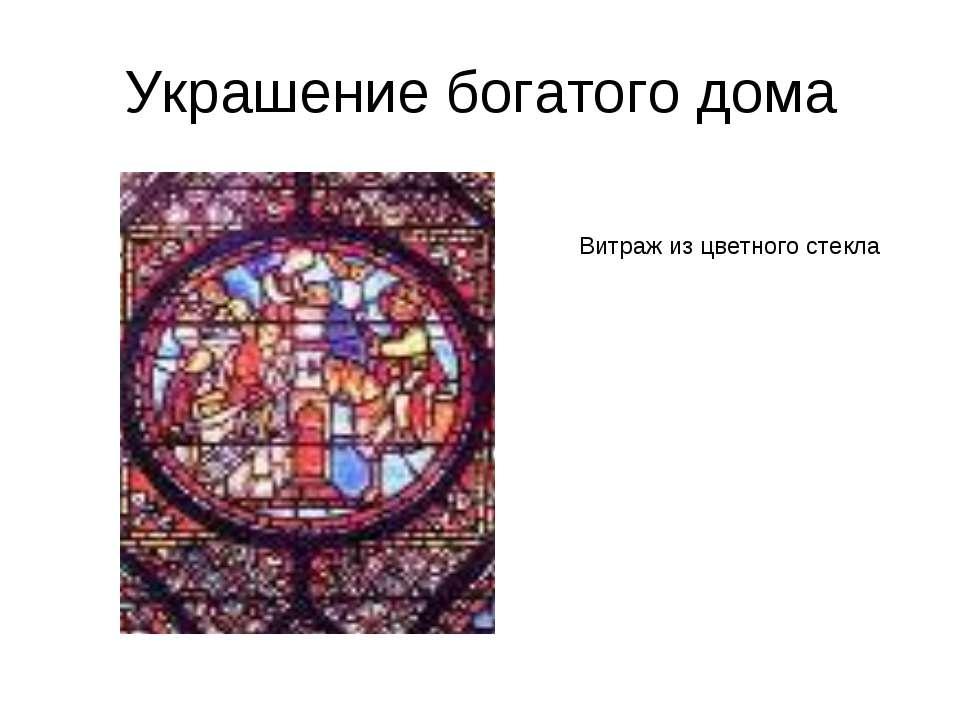 Украшение богатого дома Витраж из цветного стекла