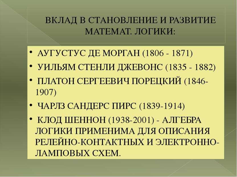 ВКЛАД В СТАНОВЛЕНИЕ И РАЗВИТИЕ МАТЕМАТ. ЛОГИКИ: АУГУСТУС ДЕ МОРГАН (1806 - 18...