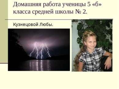 Домашняя работа ученицы 5 «б» класса средней школы № 2. Кузнецовой Любы.