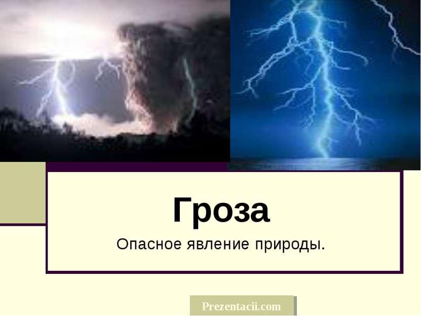 Гроза Опасное явление природы. Prezentacii.com