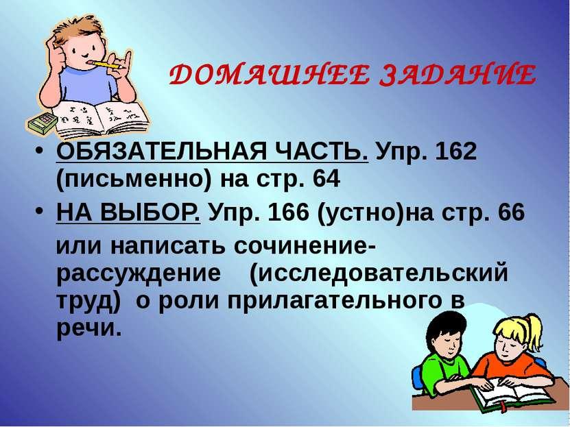 ДОМАШНЕЕ ЗАДАНИЕ ОБЯЗАТЕЛЬНАЯ ЧАСТЬ. Упр. 162 (письменно) на стр. 64 НА ВЫБОР...