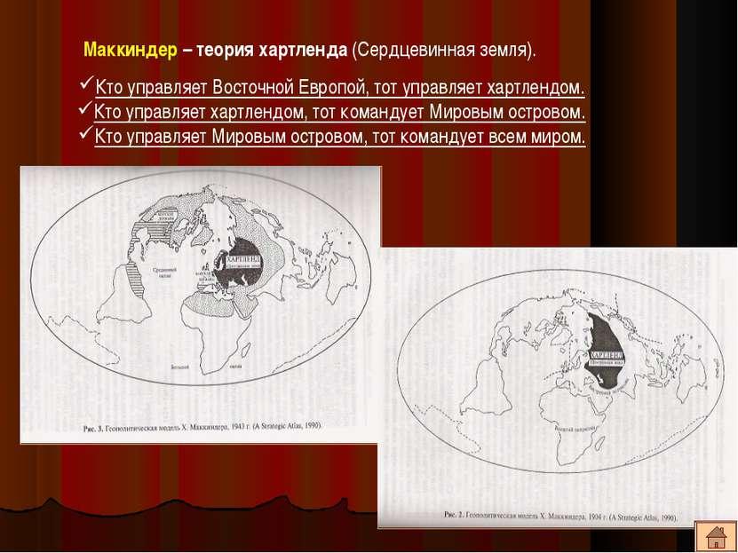 Маккиндер – теория хартленда (Сердцевинная земля). Кто управляет Восточной Ев...
