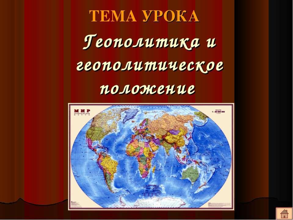 Геополитика и геополитическое положение ТЕМА УРОКА