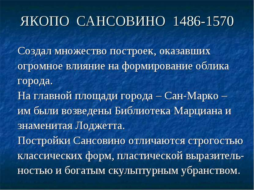 ЯКОПО САНСОВИНО 1486-1570 Создал множество построек, оказавших огромное влиян...