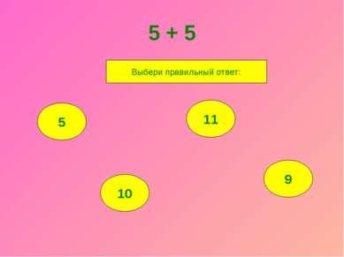 5 + 5 5 10 11 9 Выбери правильный ответ: