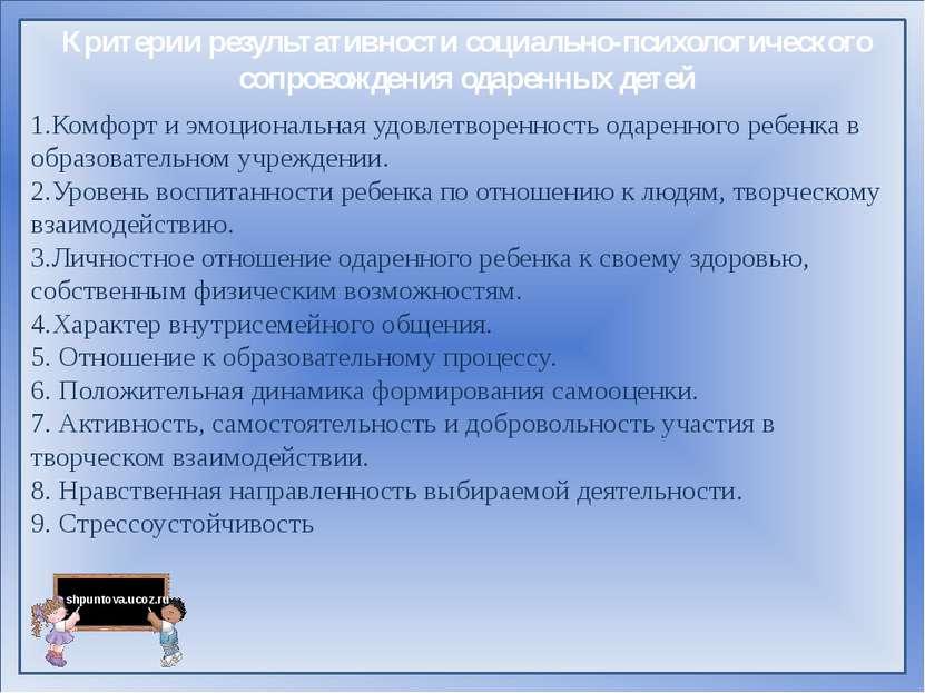 Критерии результативности социально-психологического сопровождения одаренных ...