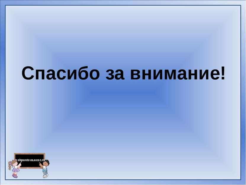 Спасибо за внимание! shpuntova.ucoz.ru