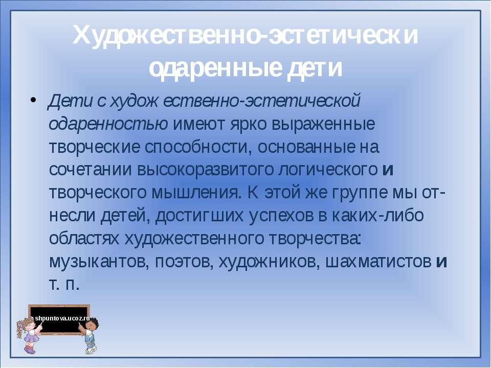 Художественно-эстетически одаренные дети Дети с художественно-эстетической од...