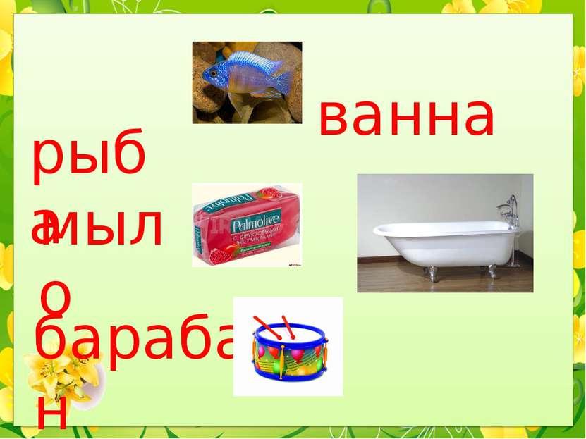 рыба мыло барабан ванна