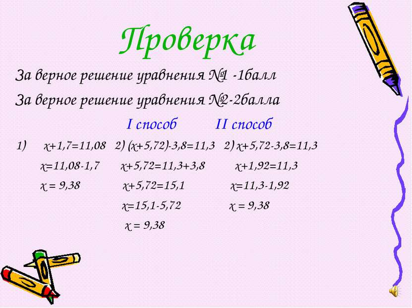 Проверка За верное решение уравнения №1 -1балл За верное решение уравнения №2...