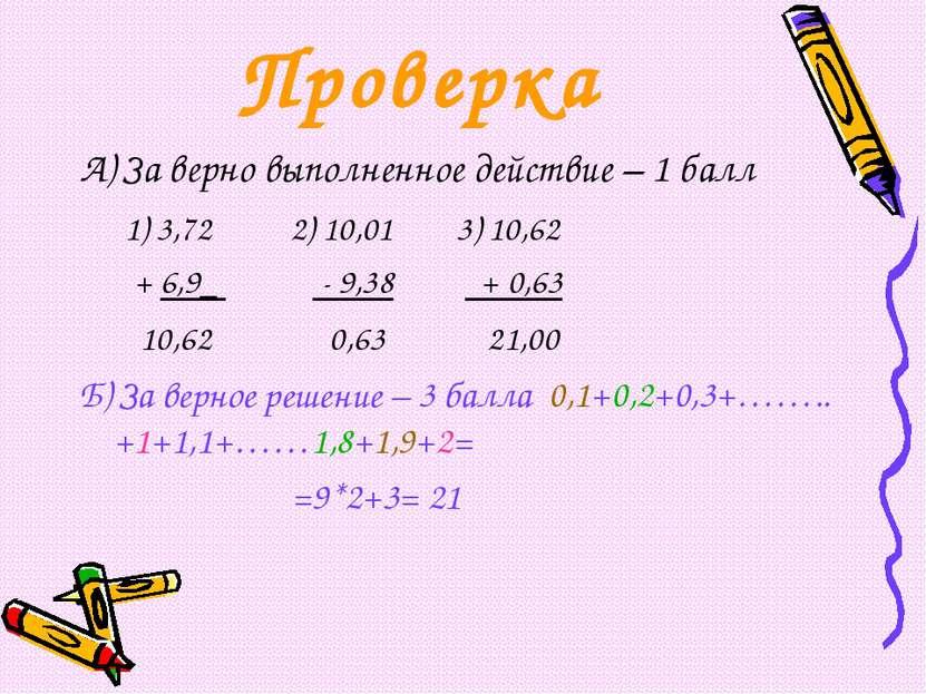 Проверка А) За верно выполненное действие – 1 балл 1) 3,72 2) 10,01 3) 10,62 ...
