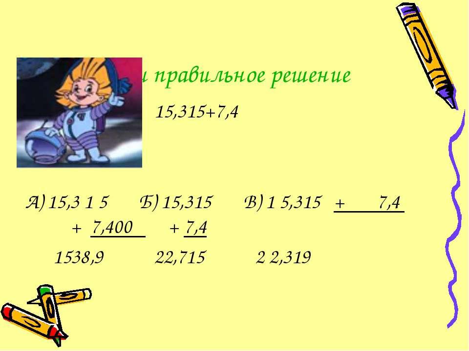 Выбери правильное решение 15,315+7,4 А) 15,3 1 5 Б) 15,315 В) 1 5,315 + 7,4 +...