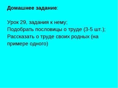 Домашнее задание: Урок 29, задания к нему; Подобрать пословицы о труде (3-5 ш...