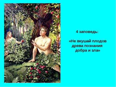 4 заповедь: «Не вкушай плодов древа познания добра и зла»