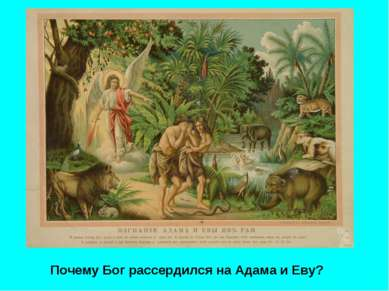 Почему Бог рассердился на Адама и Еву?