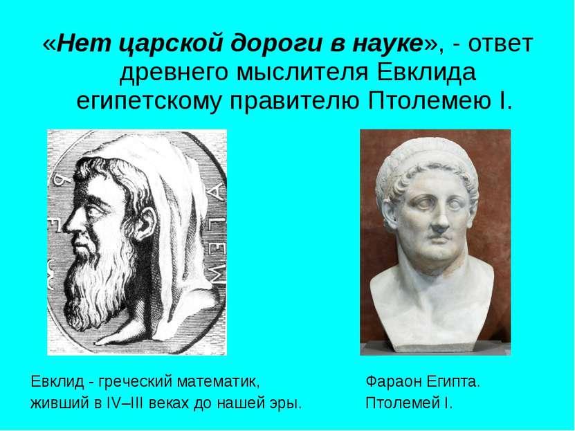 «Нет царской дороги в науке», - ответ древнего мыслителя Евклида египетскому ...