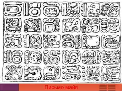 Письмо майя