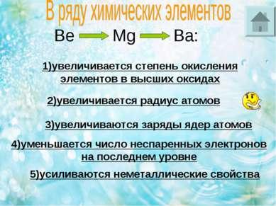 Be Mg Ba: 1)увеличивается степень окисления элементов в высших оксидах 2)увел...